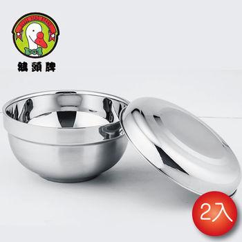 【鵝頭牌】304材質日式精緻萬用保鮮碗14CM超值二入 CI-1103