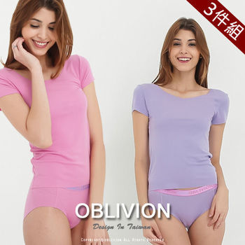 【OBLIVION】Modal木代爾透氣中腰無痕內褲三件組(女)