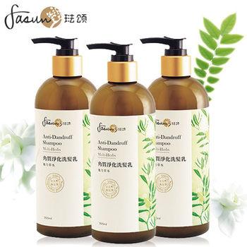 《FASUN琺頌》角質淨化洗髮乳(複方草本) 300ml-超值三件組