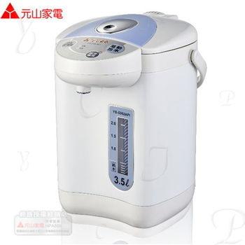【元山】3.5L 微電腦熱水瓶 3級能源效率 YS-5352API