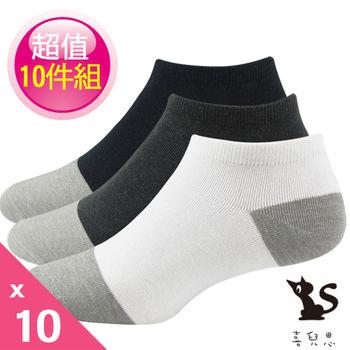 AIRWALK  純棉竹炭 除臭透氣 船型襪 (10雙一組)