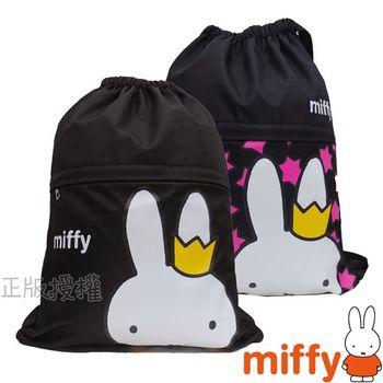 【Miffy米飛兔】多功能高級束口後背袋(二款)