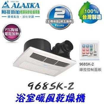 【阿拉斯加】968SK-2 浴室暖風乾燥機 110V (有線控制器)