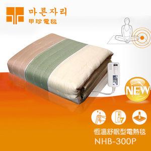 【韓國首選】恆溫舒眠型電熱毯雙人NHB-300P