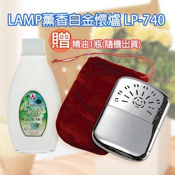 【LAMP】薰香白金懷爐 LP740贈懷爐專用精油1瓶(香味隨機)
