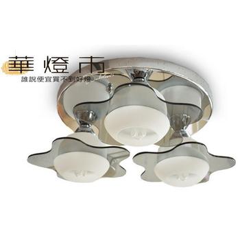 【華燈市】安德洛花朵型玻璃三燈吸頂燈(時尚花朵設計款)
