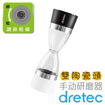 【日本DRETEC】雙陶瓷頭手動研磨器