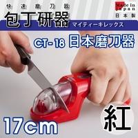 ~ kokyus plaza~~SHIMOMURA~便利陶瓷磨刀器 ^#45 紅色
