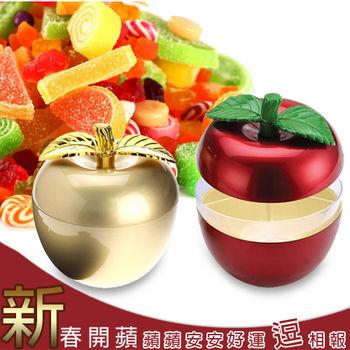 開運蘋果造型糖果零嘴收納盒(兩色可選)+春節居家無痕壁貼掛勾裝飾 8入超值組-MIT