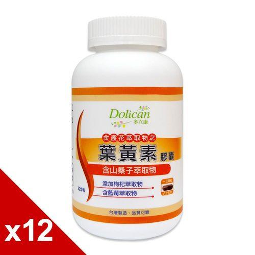 《多立康》金盞花萃取物之葉黃素 (120粒/瓶)x12瓶