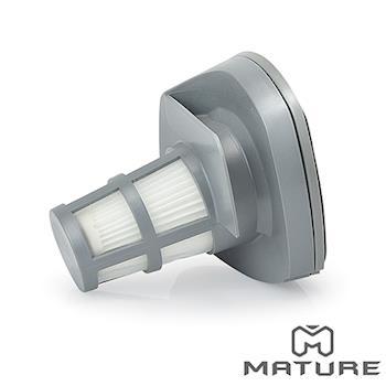【MATURE美萃】 18.0V 吸塵器專用濾心 1組入