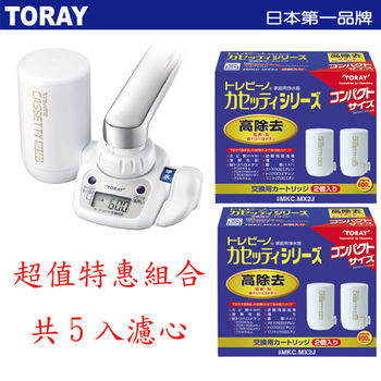【東麗TORAY】迷你型生飲淨水器+濾心組(MK204MX+MKC.MX2JX2),