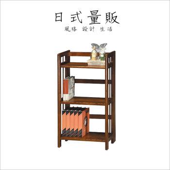 【日式量販】實木折合書架