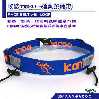 敢酷 KANGAROO 3.3cm加寬版 運動號碼帶 (藍橘) K150324002三鐵 路跑 馬拉松