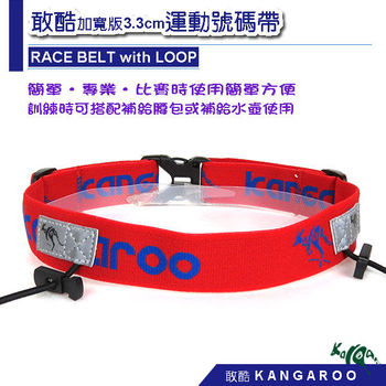 敢酷 KANGAROO 3.3cm加寬版運動號碼帶(紅藍) K150324001 三鐵 路跑 馬拉松