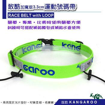 敢酷 KANGAROO 3.3cm加寬版 運動號碼帶 (綠藍) K150324003三鐵 路跑 馬拉松