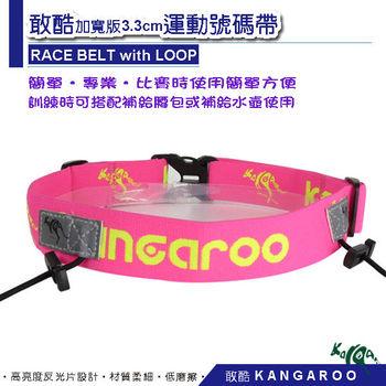 敢酷 KANGAROO 3.3cm加寬版 運動號碼帶 (桃紅) K150324004三鐵 路跑 馬拉松