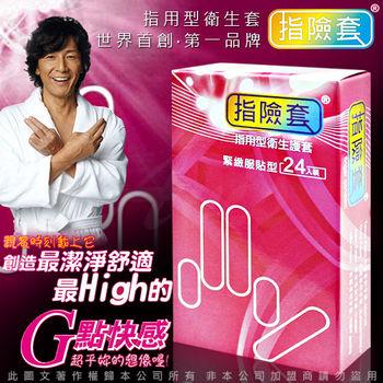 加藤鷹大力推薦 G點開發衛生套 指險套 超薄水果口味 24入