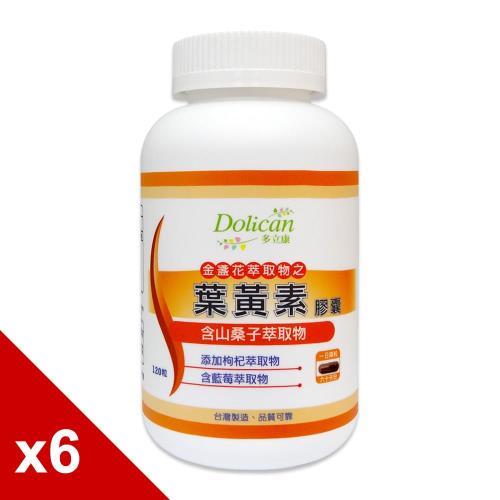 《多立康》金盞花萃取物之葉黃素 (120粒/瓶)x6瓶