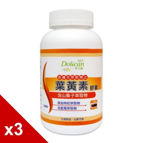 《多立康》金盞花萃取物之葉黃素 (120粒/瓶)x3瓶