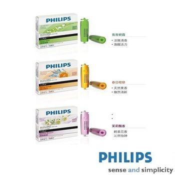 【飛利浦PHILIPS】HEPA 第二代空氣清淨機香氛瓶 3入