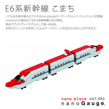 【Nanoblock 迷你積木】nanoGauge 列車收藏 E6系新幹線 小町 nGT-003
