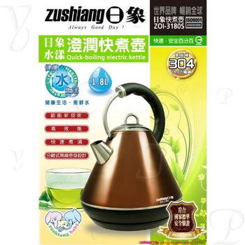 【日象】水漾澄潤快煮壺 快速煮沸 ZOI-3180S