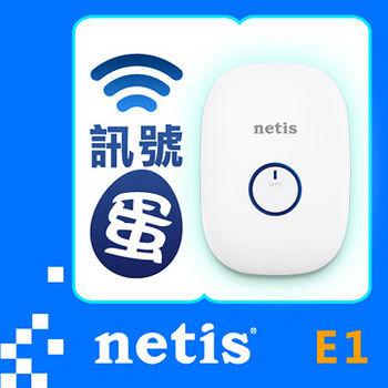Netis  WIFI 無線訊號強波器 E1 訊號蛋