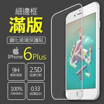 【SSG】全滿版貼合「細邊框」鋼化玻璃保護貼9H硬度_0.33mm 黑框/白框(iPhone 6 Plus/5.5吋)