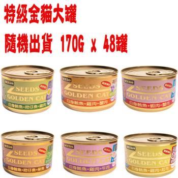 【SEEDS】聖萊西 特級金貓大罐-口味隨機出貨 170G x 48入