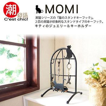 【潮傢俬】MOMI貓咪首飾鑰匙架