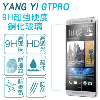 【YANG YI GTPRO】HTC ONE M7 9H鋼化玻璃保護貼