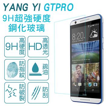 【YANG YI GTPRO】HTC Desire 816/820 9H鋼化玻璃保護貼