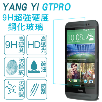 【YANG YI GTPRO】HTC Desire 610/ONE E8 9H鋼化玻璃保護貼