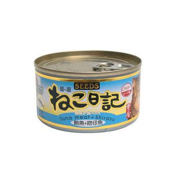【SEEDS】聖萊西 喵喵日記-鮪魚+吻仔魚口味 170G x 48罐