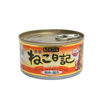 【SEEDS】聖萊西 喵喵日記-鮪魚+蟹肉口味 170G x 48罐