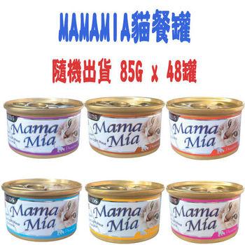 【SEEDS】聖萊西 MAMAMIA貓餐罐-口味隨機出貨 85G x 48入