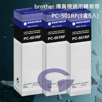 【brother】PC-501RF 傳真機專用轉寫帶 (3盒6入)