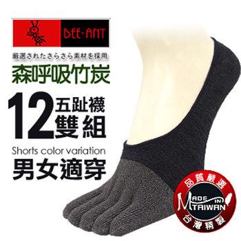 【AILIMI】竹炭五趾腳後跟防滑隱形襪(12雙組#3327)
