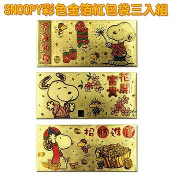 【SNOOPY】彩色金箔紅包袋3入組