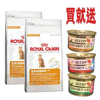 【ROYAL CANIN】法國皇家 E42 挑嘴貓營養滿分 飼料 2公斤 X 2包 送罐頭