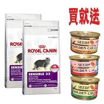 法國皇家 腸胃敏感成貓S33 貓飼料2公斤 2包 送罐頭