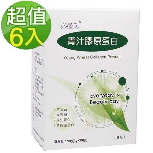 【草本之家】青汁膠原蛋白粉末X6盒窈戰組(3g/30包)