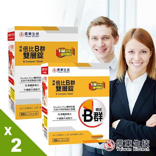 【信東生技】倍比B群雙層錠 牛磺酸升級配方60+30x2+開學組+(共120顆/60顆)