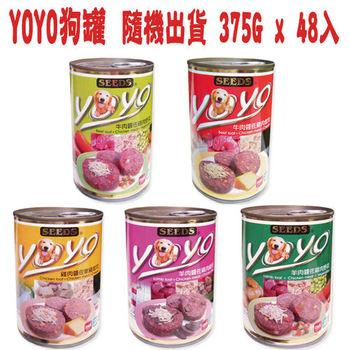 【SEEDS】聖萊西 YOYO狗罐-口味隨機出貨 375G x 48入
