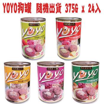 【SEEDS】聖萊西 YOYO狗罐-口味隨機出貨 375G x 24入