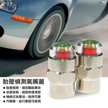 【KIPOINT】胎壓偵測氣嘴蓋-60psi-(2顆入) TPMS 氣嘴蓋 胎壓表 胎壓計 胎壓錶