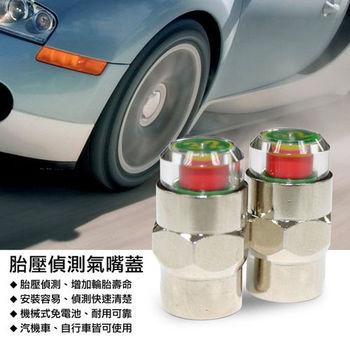 【KIPOINT】胎壓偵測氣嘴蓋-42psi-(2顆入) TPMS 氣嘴蓋 胎壓表 胎壓計 胎壓錶