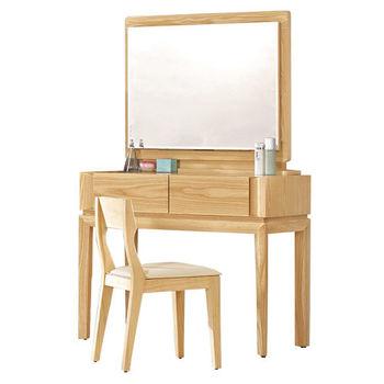 【顛覆設計】達耶3尺實木化妝台(含椅)