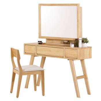 【顛覆設計】登伊3.3尺實木化妝台(含椅)